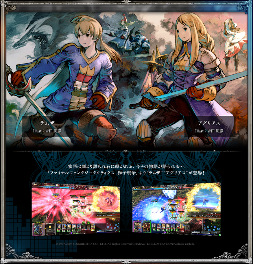 Agrias and Ramza in Lord Vermilion III artwork by db84x