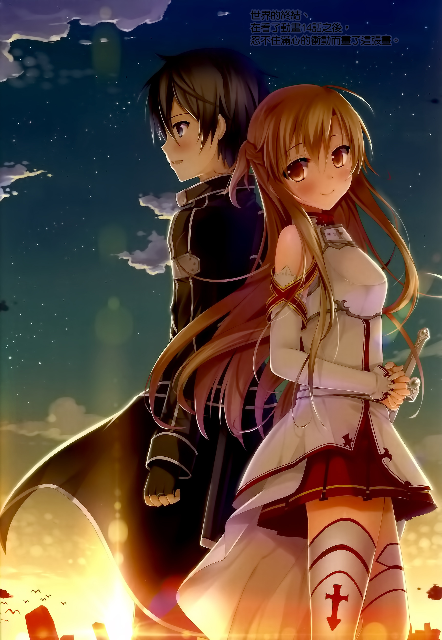 Sao Kirito And Asuna Sunset By Dominlol On Deviantart
