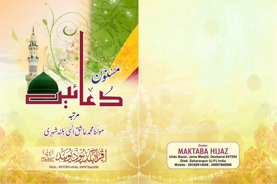 Islamic Title Masnoon Duain by haseeb-m on DeviantArt