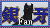 GNG FAN _ Stamp by TheKarelia