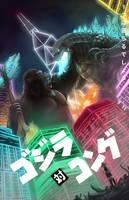 Godzilla vs. Kong poster- Japanese variant