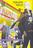 Persona4 3rd Manga Cover
