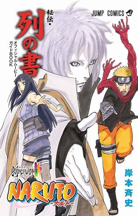 The Last Naruto The Movie Manga cover by Fu-reiji