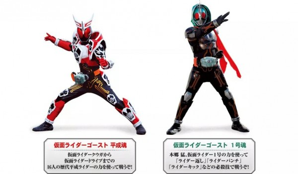 Kamen Rider Ghost special forms by Fu-reiji