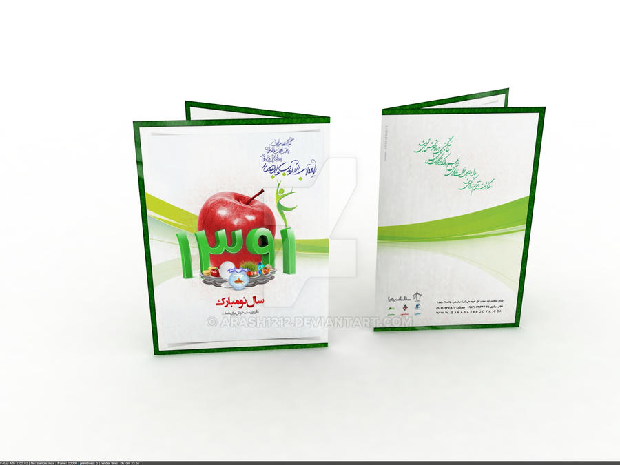 sana sazeh pooya card postal new year by arash1212
