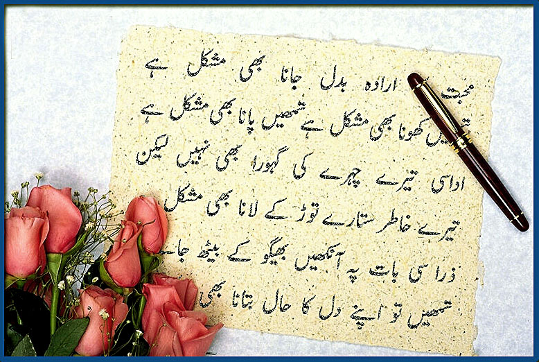 urdu love poetry theosaurus