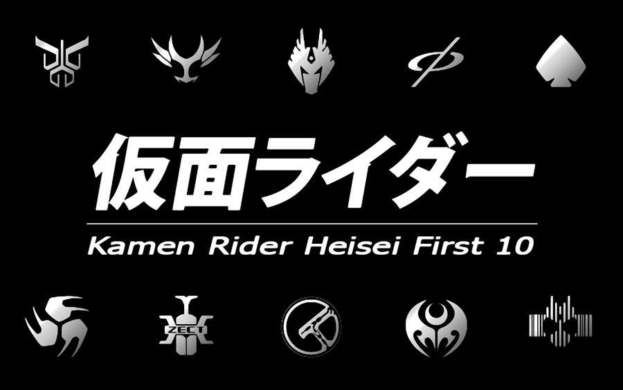 Kamen Rider Heisei First 10