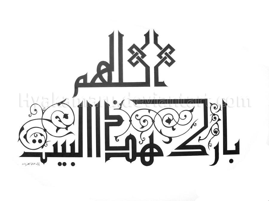 arabic calligraphy painting by hyakamaru