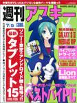 Miku Hatsune Cosplay Sonic
