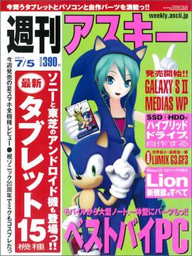 Miku Hatsune Cosplay Sonic by SonicTheHedgeSantos