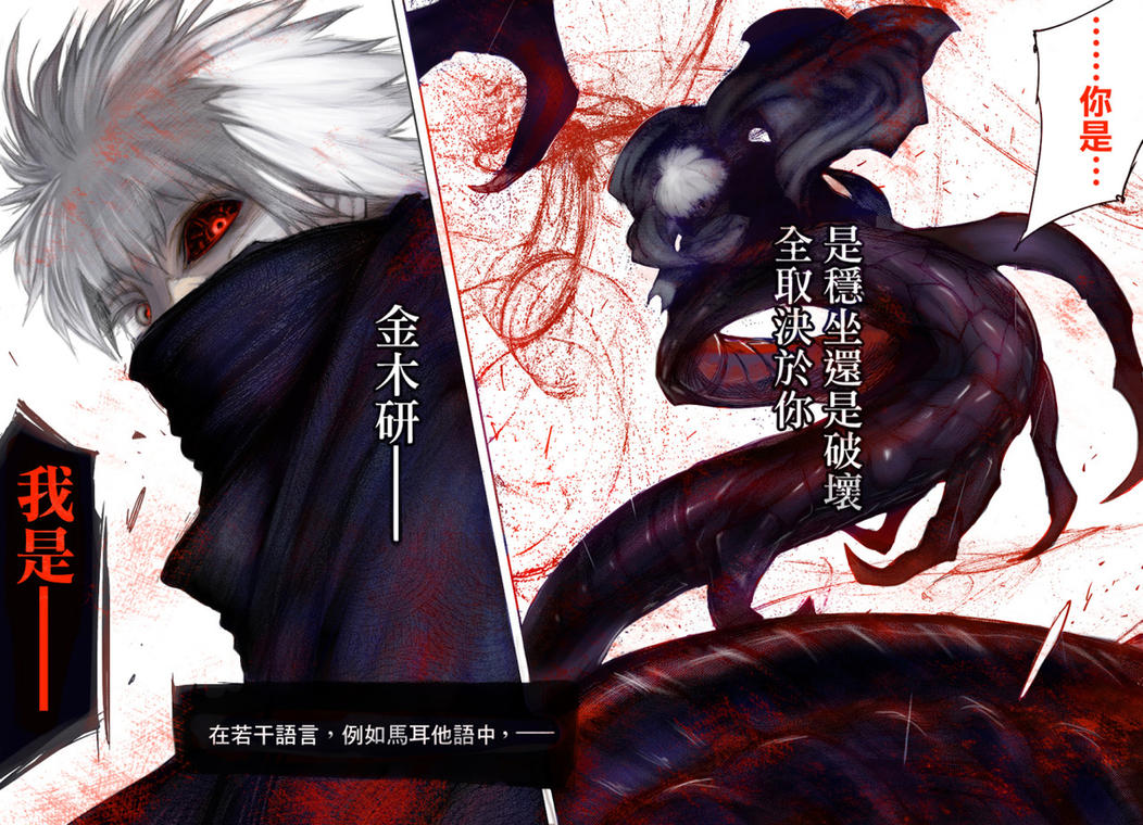 Tokyo Ghoul chapter 86 by Relotixke