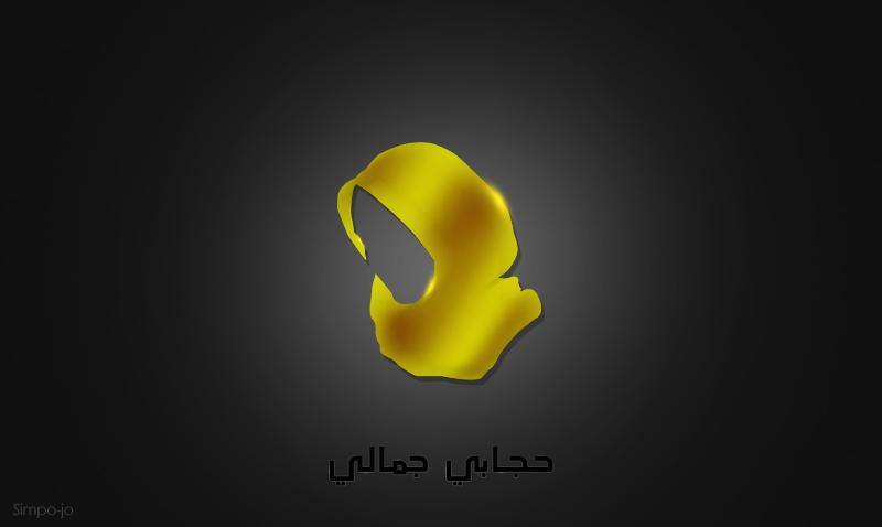 Hijab by Almoutasemz