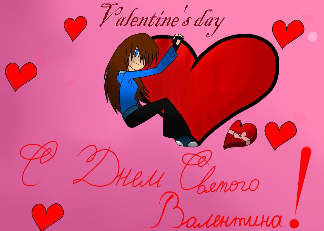 Valentine's day! by immortalKara1986