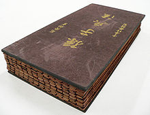 220px-Bamboo book - closed - UCR by Trackforce