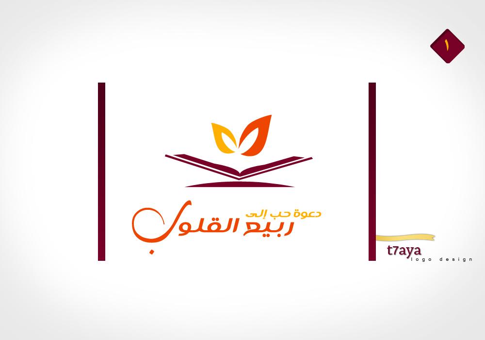 heart-quran by t7aya