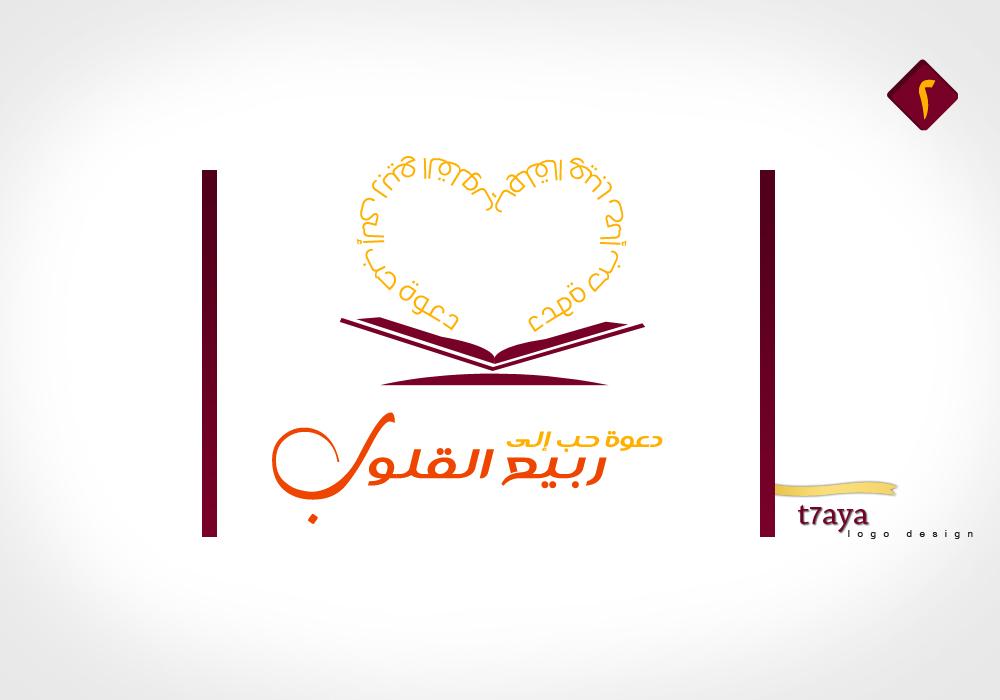 quran logo design