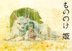 Mononoke Hime by Gomeisa-Studio