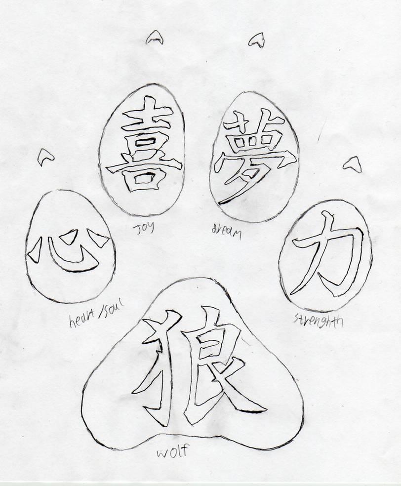 3592aa461 wolf paw kanji tattoo design 2 by nijunava on DeviantArt