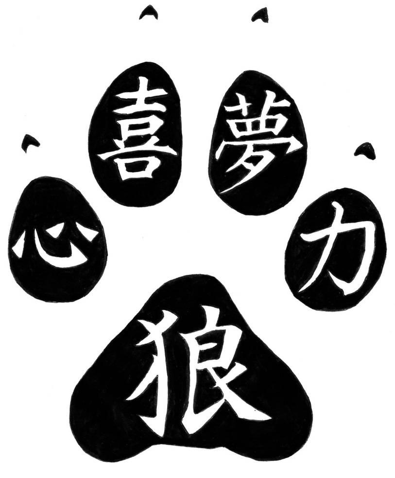 19e9ab042 Wolf paw Kanji tattoo design X by nijunava on DeviantArt
