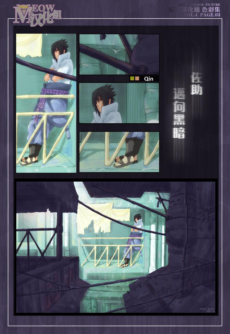 meowCA vol.04 pg03 by miaohhz