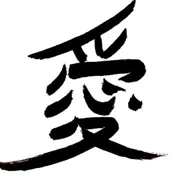 Kanji Love By Rose Stock On Deviantart