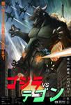 Godzilla vs Tegon Final