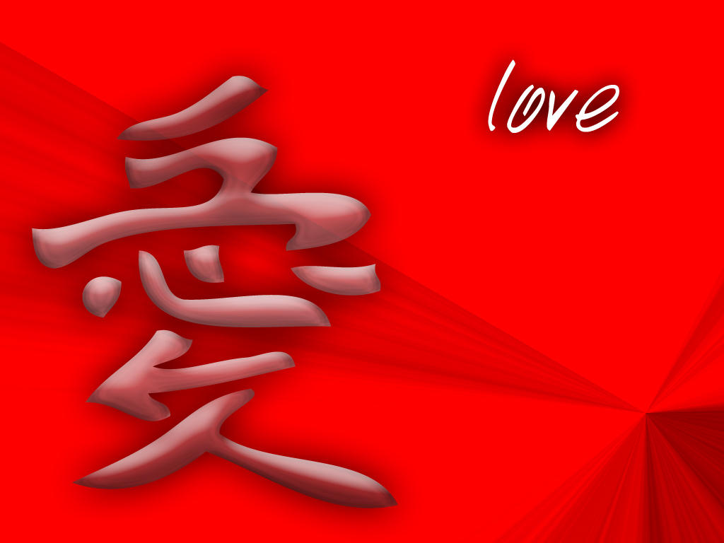 Chinese symbols love by siddharthbala on deviantart chinese symbols love by siddharthbala biocorpaavc