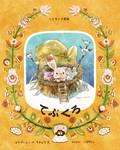 Picture book THE MITTEN pokemon ver