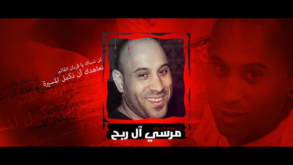 MORSI AL-REBH by mojtaba62