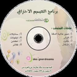 design-dream-18 by DesignerDreamss