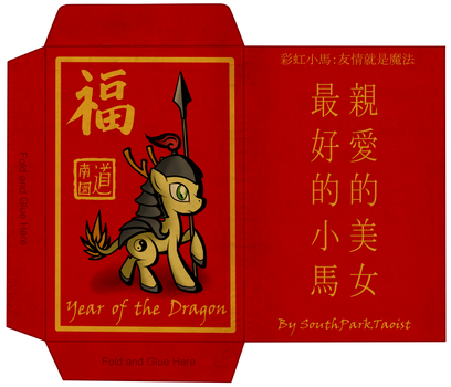 Qilin Guard Lucky Money New Year Red Envelope