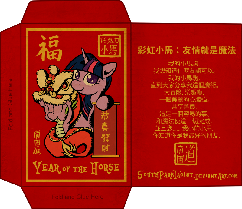 Year of the Horse - Twilight Red Envelope by SouthParkTaoist