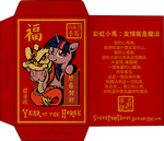 Year of the Horse - Twilight Red Envelope