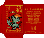 Year of the Horse - Rainbow Dash Red Envelope