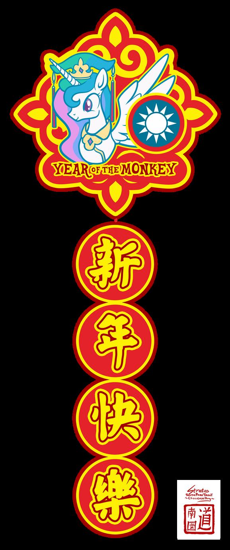 Lunar New Year 2016 Celestia Fai Chun by SouthParkTaoist