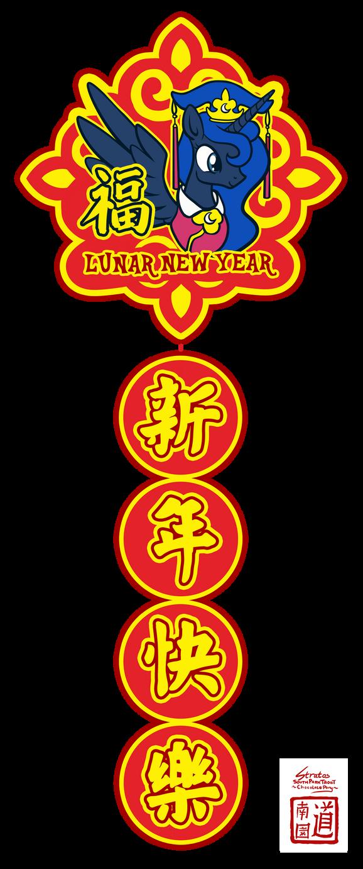 Lunar New Year 2016 Princess Luna Fai Chun by SouthParkTaoist