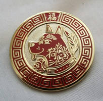 Year of the Dog 2018 Pin