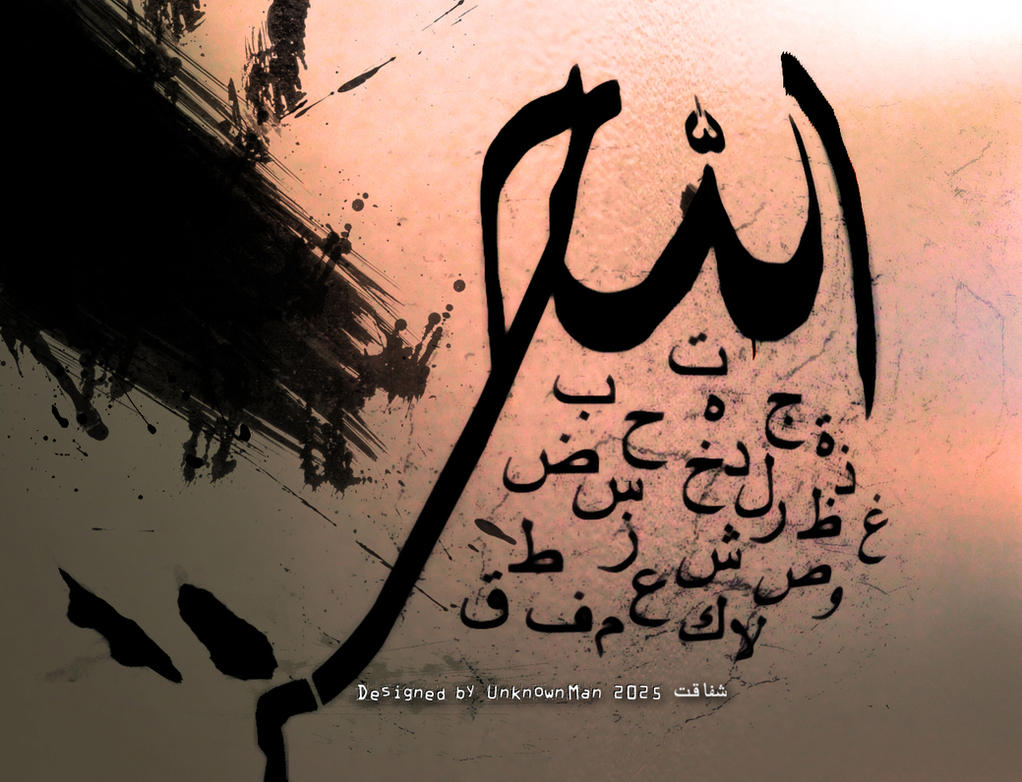 Calligraphy allah by psychiatry on deviantart Allah calligraphy wallpaper