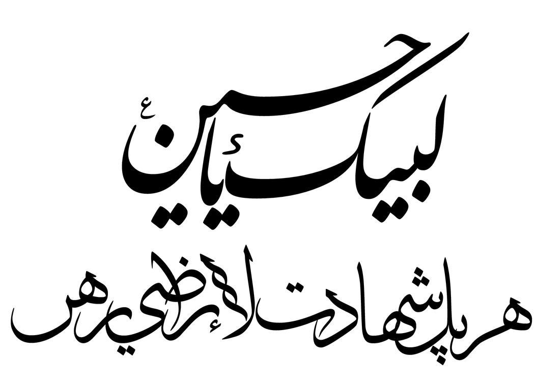 Ya Hussain Calligraphy Labaik Ya Hussain by y...