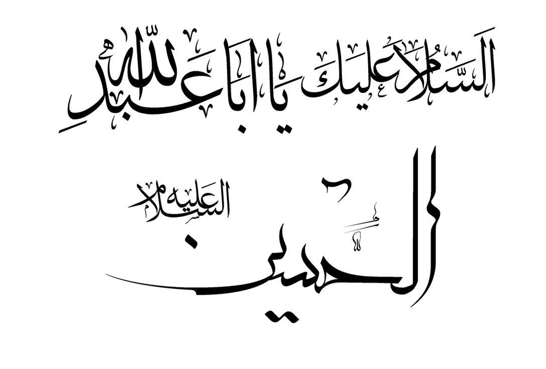 Ya Hussain Calligraphy Asalam Alek ya Aba Abdul Llah
