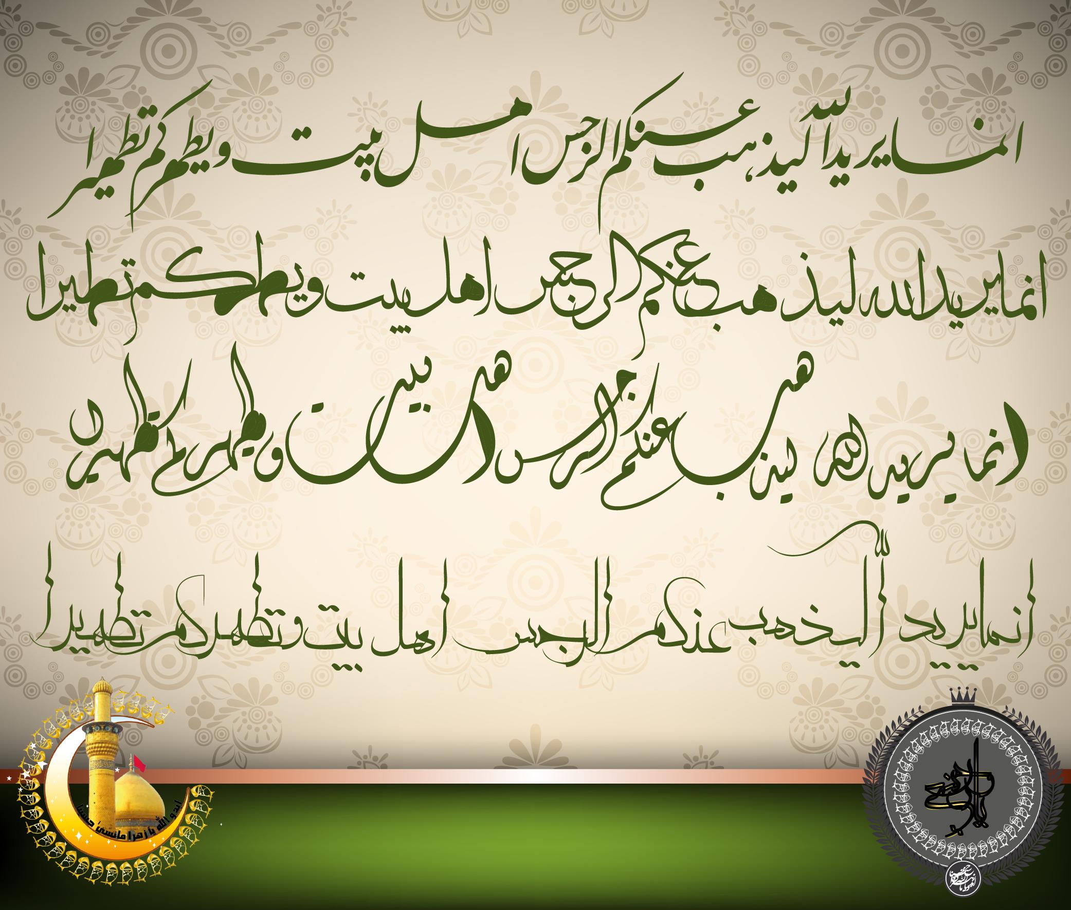 Ayat e tatheer by yawarhussain on deviantart Calligraphy ayat