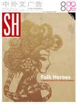 folk heroes - sh magazine