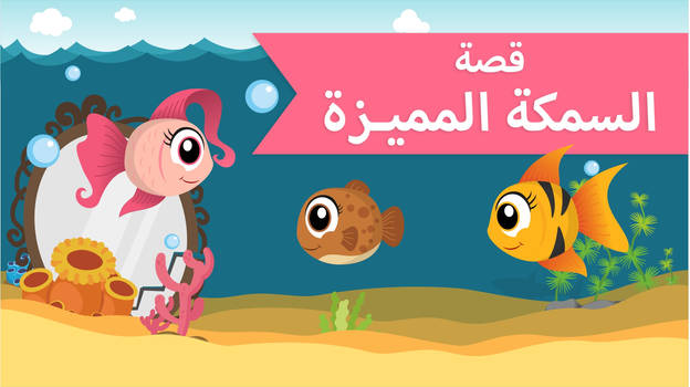 The Special Fish - Story for Kids