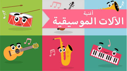 Music Instruments Song