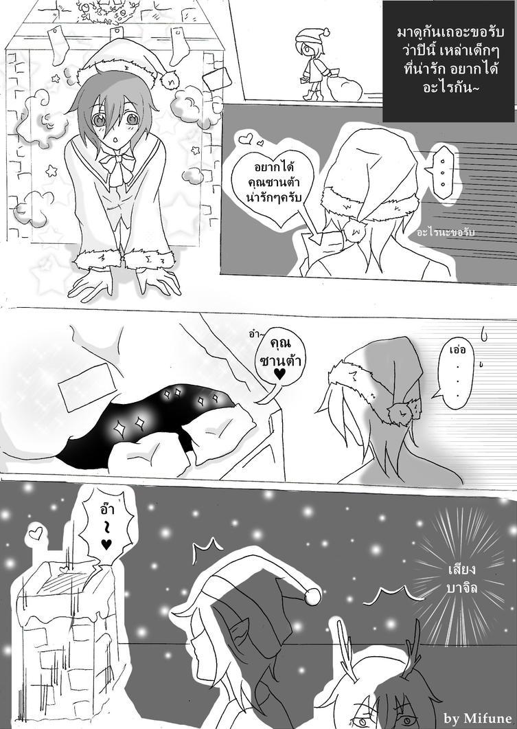 I want santa Doujin2 by Mifune84