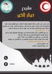 DialyDinar-Info by ElbezH