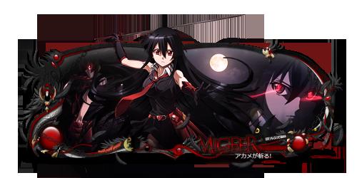 Sign Modelada - Akame ga Kill! (Akame) by kryser