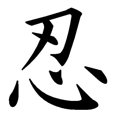 Kanji tattoo Series 1: Nin by Nobunaga1981 on DeviantArt