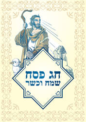Happy Passover The postcard by Inshader