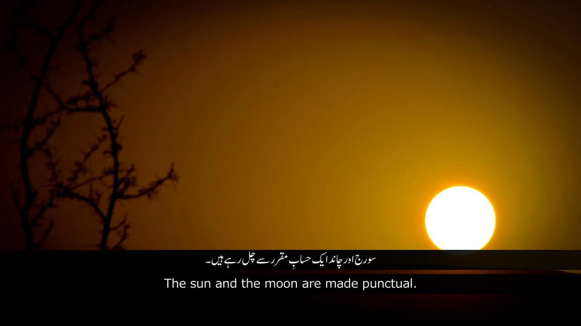 Surah Ar-Rahman Screenshots By Umair-Dehlvi On DeviantArt